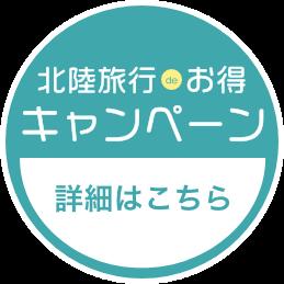 北陸旅行deお得キャンペーン